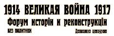 Форум 1914 год: Первая Мировая и Гражданская войны - история и реконструкция