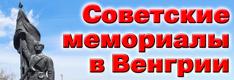 Советские воинские захоронения в Венгрии