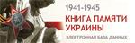 Книга Памяти Украины