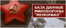 Объединенная база данных (ОБД) «Мемориал»