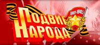 Общедоступный электронный банк документов «Подвиг народа»